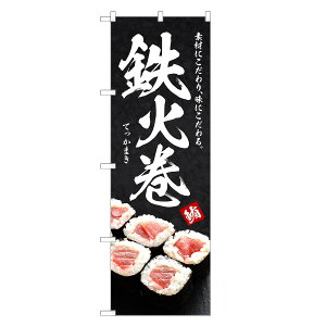 のぼり 鉄火巻 のぼり | 鮪 マグロ まぐろ 寿司 すし 鮨 寿し 海鮮 | 四方三巻縫製 F07-0266C-R