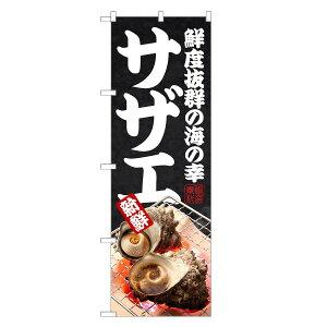 のぼり旗 サザエ のぼり | さざえ 栄螺 | 四方三巻縫製 F08-0073C-R