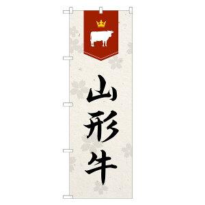 のぼり旗 山形牛 のぼり | 長持ち四方三巻縫製 F10-0003A-R | 旗 山形牛ステーキ ステーキ 和牛ステーキ ステーキ ビーフステーキ 鉄板焼き 鉄板焼 洋食