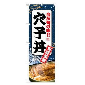 のぼり旗 穴子丼 のぼり   あなご アナゴ どんぶり 丼ぶり   四方三巻縫製 F13-0160C-R