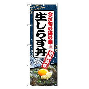 のぼり旗 生しらす丼 のぼり | しらす シラス 丼ぶり どんぶり 海鮮丼 | 四方三巻縫製 F13-0161C-R