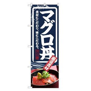 のぼり旗 マグロ丼 のぼり | まぐろ 鮪 マグロ 丼ぶり どんぶり 海鮮丼 | 四方三巻縫製 F13-0026C-R