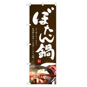 のぼり旗 ぼたん鍋 のぼり | ボタン 牡丹 猪 ジビエ | 四方三巻縫製 F14-0051C-R