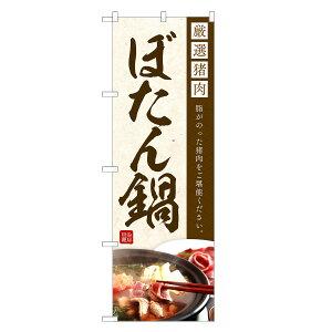 のぼり旗 ぼたん鍋 のぼり | ボタン 牡丹 猪 ジビエ | 四方三巻縫製 F14-0053C-R
