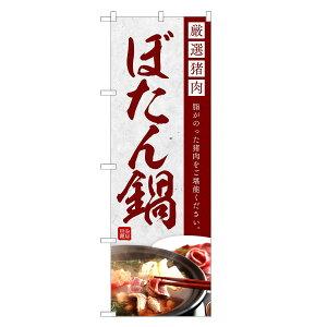のぼり旗 ぼたん鍋 のぼり | ボタン 牡丹 猪 ジビエ | 四方三巻縫製 F14-0054C-R