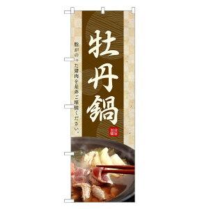 のぼり旗 ぼたん鍋 のぼり | ボタン 牡丹 猪 ジビエ | 四方三巻縫製 F14-0056C-R