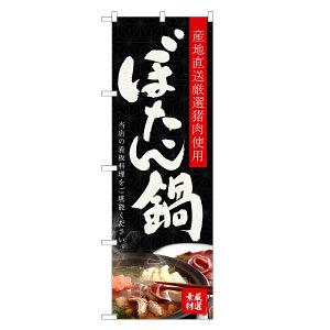 のぼり旗 ぼたん鍋 のぼり | ボタン 牡丹 猪 ジビエ | 四方三巻縫製 F14-0057C-R