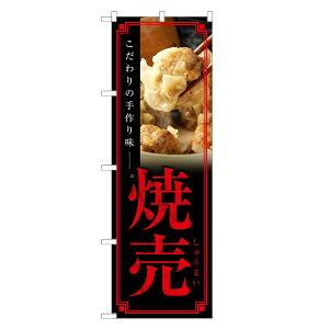 のぼり旗 焼売 のぼり | しゅうまい シュウマイ 中華 | 四方三巻縫製 F17-0018C-R