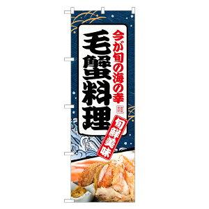 のぼり旗 毛蟹料理 のぼり   長持ち四方三巻縫製 F18-0061C-R   旗 蟹料理 かに料理 カニ料理 かに カニ 蟹 料理