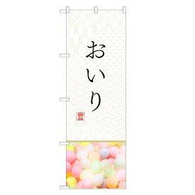 のぼり旗 おいり のぼり   あられ アラレ 和菓子   四方三巻縫製 F19-0036C-R