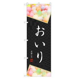 のぼり旗 おいり のぼり   あられ アラレ 和菓子   四方三巻縫製 F19-0037C-R