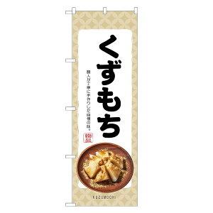 のぼり旗 くず餅 のぼり | 長持ち四方三巻縫製 F19-0080C-R | 旗 くずもち 葛餅 和菓子 スイーツ デザート
