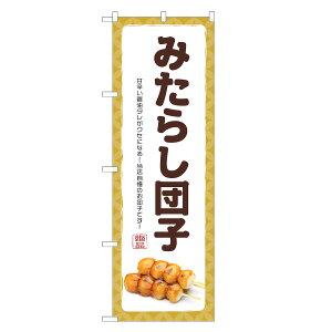 のぼり旗 みたらし団子 のぼり | みたらし だんご 和菓子 | 四方三巻縫製 F19-0149C-R