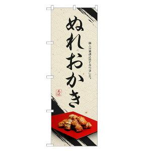 のぼり旗 ぬれおかき のぼり | 濡れおかき ぬれ煎餅 ぬれせんべい 和菓子 | 四方三巻縫製 F19-0138C-R