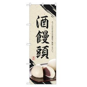 のぼり旗 酒饅頭 のぼり   酒 饅頭 まんじゅう 和菓子   四方三巻縫製 F19-0214C-R