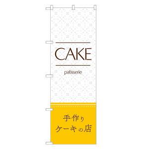 のぼり旗 ケーキ のぼり | 長持ち四方三巻縫製 F20-0004A-R | 旗 洋菓子 スイーツ デザート