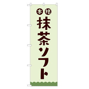 のぼり旗 抹茶ソフト のぼり | 長持ち四方三巻縫製 F20-0008A-R | 旗 ソフトクリーム そふとくりーむ アイスクリーム 抹茶スイーツ スイーツ デザート 洋菓子