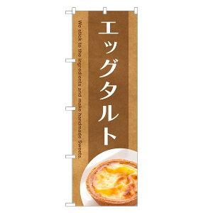 のぼり旗 エッグタルト のぼり | たまご 卵 玉子 タルト | 四方三巻縫製 F20-0038C-R