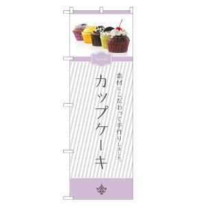 のぼり旗 カップケーキ のぼり | 長持ち四方三巻縫製 F20-0056C-R | 旗 焼菓子 焼き菓子 ケーキ デザート スイーツ 洋菓子