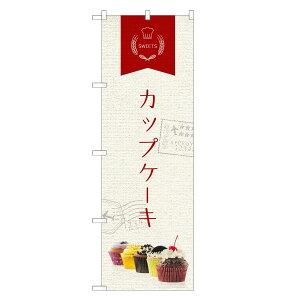 のぼり旗 カップケーキ のぼり | 長持ち四方三巻縫製 F20-0057C-R | 旗 焼菓子 焼き菓子 ケーキ デザート スイーツ 洋菓子