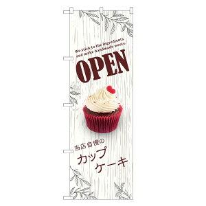 のぼり旗 カップケーキ のぼり | 長持ち四方三巻縫製 F20-0058C-R | 旗 焼菓子 焼き菓子 ケーキ デザート スイーツ 洋菓子