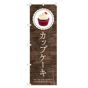 のぼり旗 カップケーキ のぼり | 長持ち四方三巻縫製 F20-0059C-R | 旗 焼菓子 焼き菓子 ケーキ デザート スイーツ 洋菓子