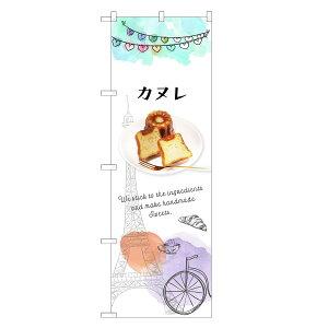 のぼり旗 カヌレ のぼり | 長持ち四方三巻縫製 F20-0065C-R | 旗 かぬれ 焼菓子 焼き菓子 ケーキ デザート スイーツ 洋菓子