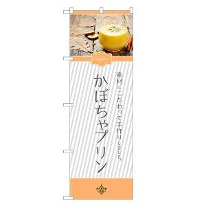 のぼり旗 かぼちゃプリン のぼり | 長持ち四方三巻縫製 F20-0070C-R | 旗 カボチャプリン 南瓜プリン パンプキンプリン かぼちゃのプリン プリン スイーツ タルト デザート ケーキ 洋菓子