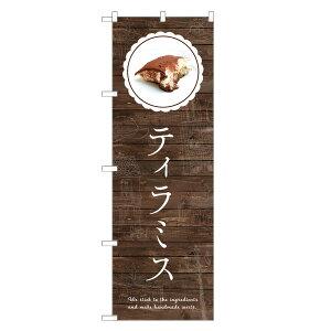 のぼり旗 ティラミス のぼり | 長持ち四方三巻縫製 F20-0148C-R | 旗 てぃらみす ケーキ 焼菓子 スイーツ デザート 洋菓子