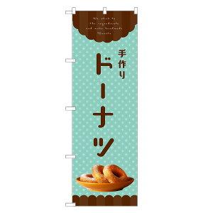 のぼり旗 ドーナッツ のぼり | 長持ち四方三巻縫製 F20-0150C-R | 旗 ドーナツ ケーキ 焼菓子 スイーツ デザート 洋菓子