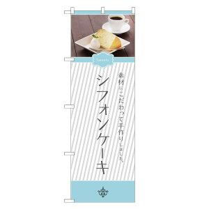 のぼり旗 シフォンケーキ のぼり | 長持ち四方三巻縫製 F20-0106C-R | 旗 ケーキ けーき 焼菓子 スイーツ デザート 洋菓子