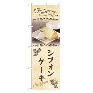 のぼり旗 シフォンケーキ のぼり | 長持ち四方三巻縫製 F20-0107C-R | 旗 ケーキ けーき 焼菓子 スイーツ デザート 洋菓子