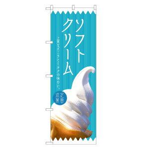 のぼり旗 ソフトクリーム のぼり | 長持ち四方三巻縫製 F20-0124C-R | 旗 ソフトアイス そふとくりーむ アイスクリーム アイスキャンデー スイーツ デザート 洋菓子