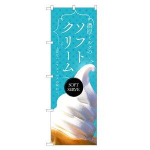 のぼり旗 ソフトクリーム のぼり | 長持ち四方三巻縫製 F20-0126C-R | 旗 ソフトアイス そふとくりーむ アイスクリーム アイスキャンデー スイーツ デザート 洋菓子