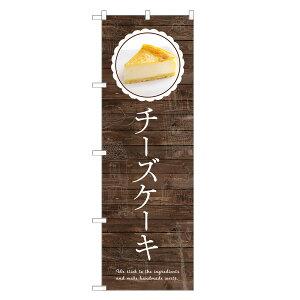 のぼり旗 チーズケーキ のぼり | 長持ち四方三巻縫製 F20-0138C-R | 旗 ちーずけーき ケーキ 焼菓子 スイーツ デザート 洋菓子