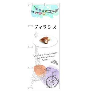 のぼり旗 ティラミス のぼり | 長持ち四方三巻縫製 F20-0143C-R | 旗 てぃらみす ケーキ 焼菓子 スイーツ デザート 洋菓子