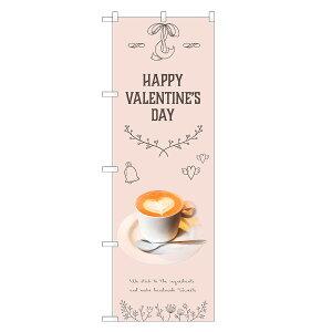 のぼり旗 バレンタインデー のぼり | 長持ち四方三巻縫製 F20-0166C-R | 旗 ばれんたいんでー バレンタイン ケーキ チョコレート チョコ スイーツ デザート 洋菓子