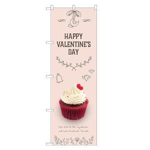 のぼり旗 バレンタインデー のぼり | 長持ち四方三巻縫製 F20-0167C-R | 旗 ばれんたいんでー バレンタイン ケーキ チョコレート チョコ スイーツ デザート 洋菓子