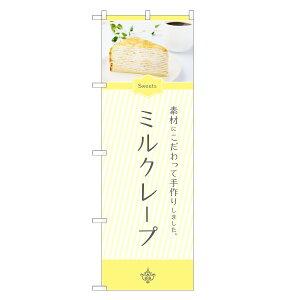 のぼり旗 ミルクレープ のぼり | 長持ち四方三巻縫製 F20-0211C-R | 旗 ケーキ 焼菓子 焼き菓子 スイーツ デザート 洋菓子