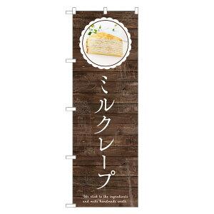 のぼり旗 ミルクレープ のぼり | ケーキ | 四方三巻縫製 F20-0213C-R
