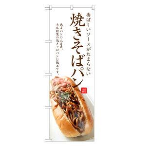 のぼり旗 焼きそばパン のぼり   焼きそば ヤキソバ やきそば パン ベーカリー   四方三巻縫製 F21-0111C-R