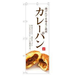 のぼり旗 カレーパン のぼり | パン ベーカリー | 四方三巻縫製 F21-0046C-R
