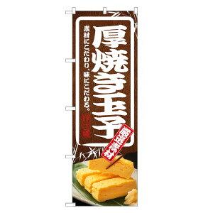のぼり旗 厚焼き玉子 のぼり | たまご 玉子 卵 焼 やき | 四方三巻縫製 F23-0035C-R