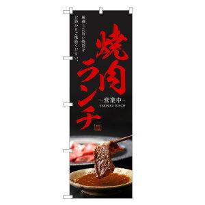 のぼり旗 焼肉 ランチ のぼり | コロナ 対策 焼き肉 | 四方三巻縫製 F23-0106C-R