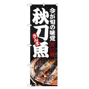 のぼり旗 秋刀魚 のぼり | さんま サンマ | 四方三巻縫製 F23-0254C-R