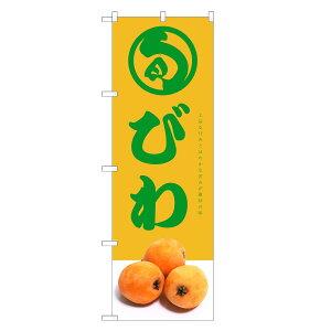 のぼり旗 びわ のぼり | 枇杷 ビワ 果物 フルーツ | 四方三巻縫製 F24-0011C-R