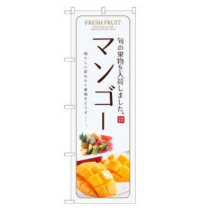 のぼり旗 マンゴー のぼり | 果物 フルーツ | 四方三巻縫製 F24-0099C-R