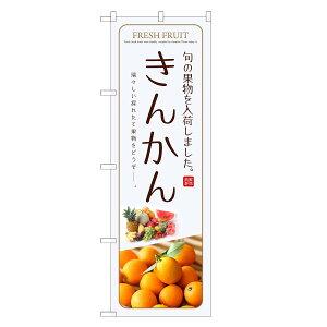のぼり旗 きんかん のぼり | 金柑 キンカン 果物 フルーツ | 四方三巻縫製 F24-0078C-R