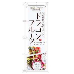 のぼり旗 ドラゴンフルーツ のぼり   果物 フルーツ   四方三巻縫製 F24-0086C-R