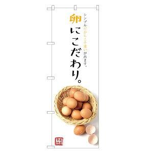 のぼり旗 卵にこだわり のぼり | 玉子 卵 たまご | 四方三巻縫製 F24-0215C-R
